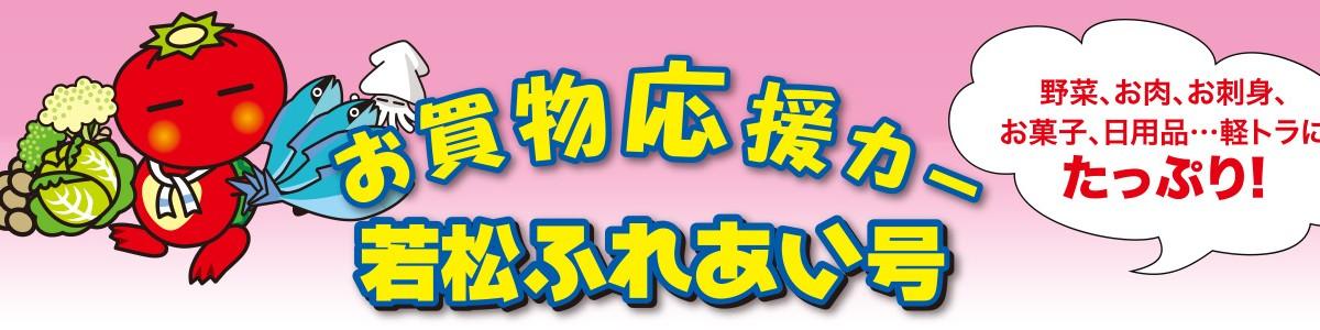 お買い物応援カー 若松ふれあい号